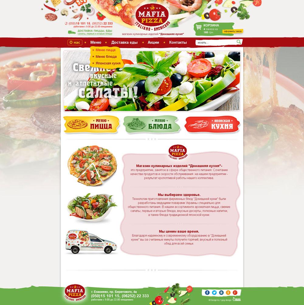 Интернет-магазин пиццы2