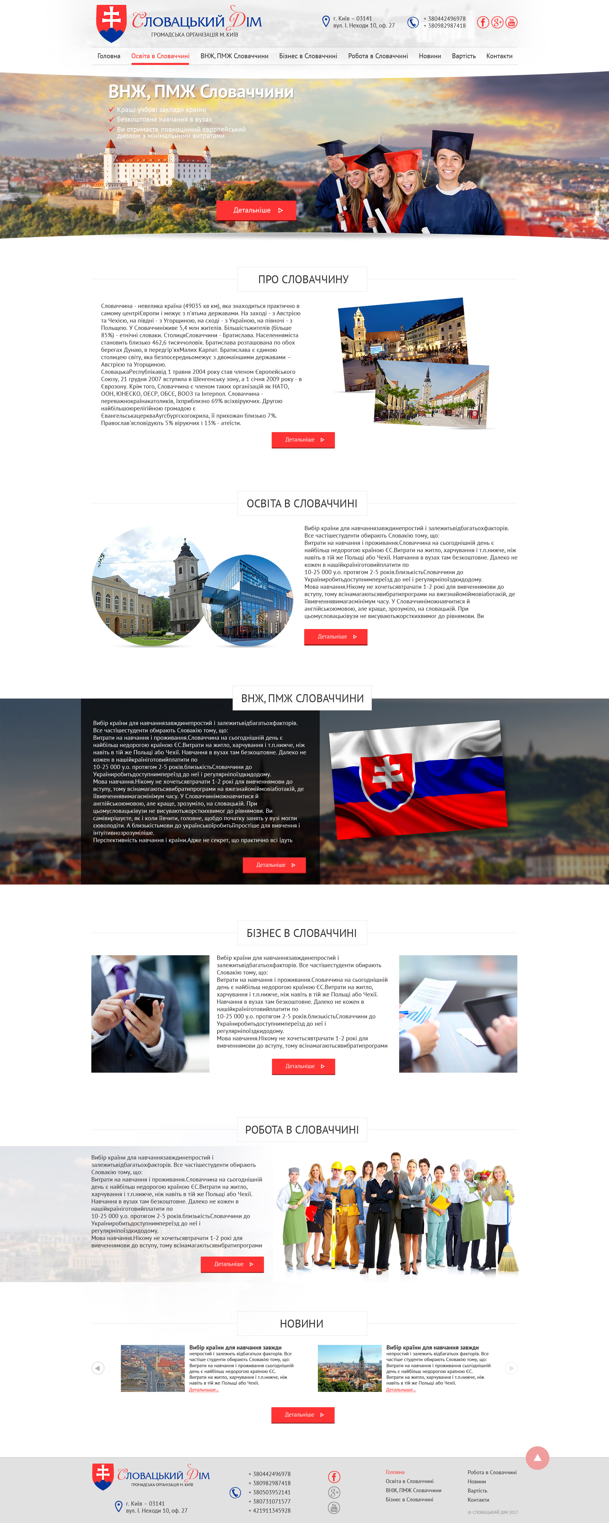 Разработка и дизайн бизнес-сайта про учебу 1