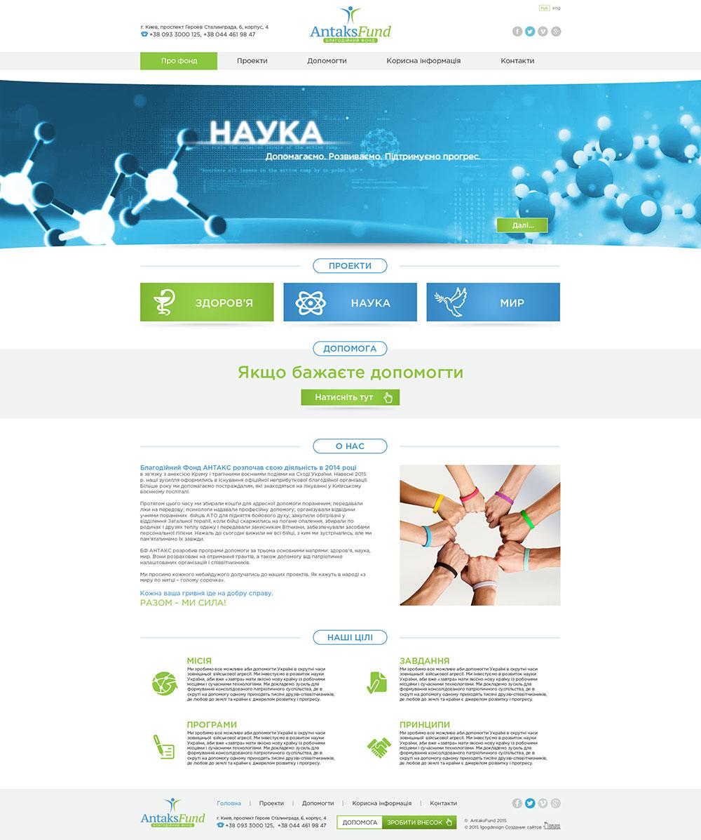 Разработка сайта для благотворительного фонда Антакс-1