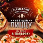 bingo_pizza_2+1