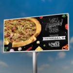 Билборд пиццерии «Mamamia