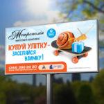 Билборды для ЖК «Метрополия