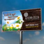 Билборд для загородного клуба2
