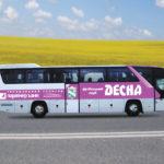 Брендирование автобуса для ФК «Десна»2