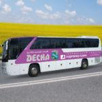 Брендирование автобуса для ФК «Десна»
