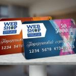 Дисконтные карты для интернет-магазина «Webshop»2