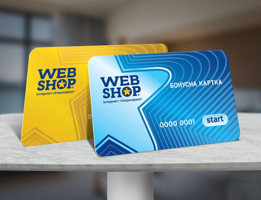 Дисконтные карты для интернет-магазина «Webshop»