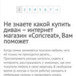concreat_web2