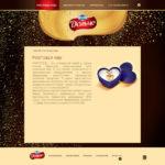 Разработка сайта Dolce - «Коштовні подарунки від Дольче»-2