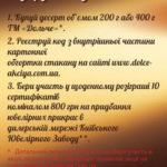 Разработка мобильной версии сайта Dolce - «Коштовні подарунки від Дольче»-1