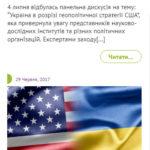 Разработка мобильной версии сайта Фонд громадської дипломатії-1