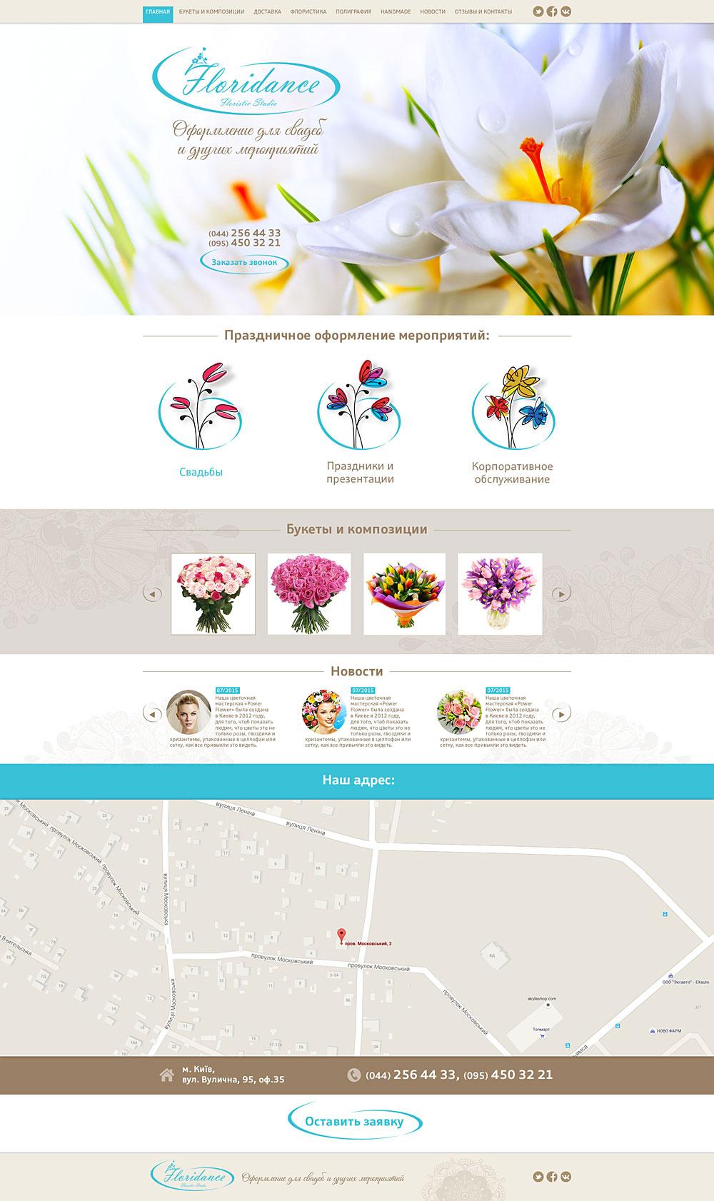 сайт-визитка салона флористики1