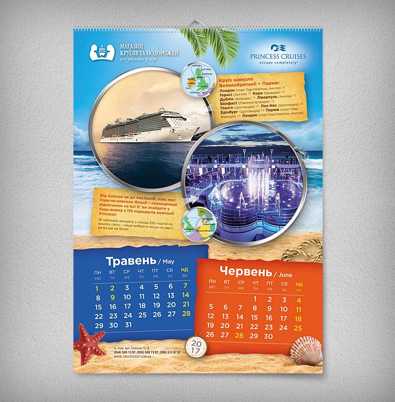 Календарь для «Магазин Круизов и Путешествий»