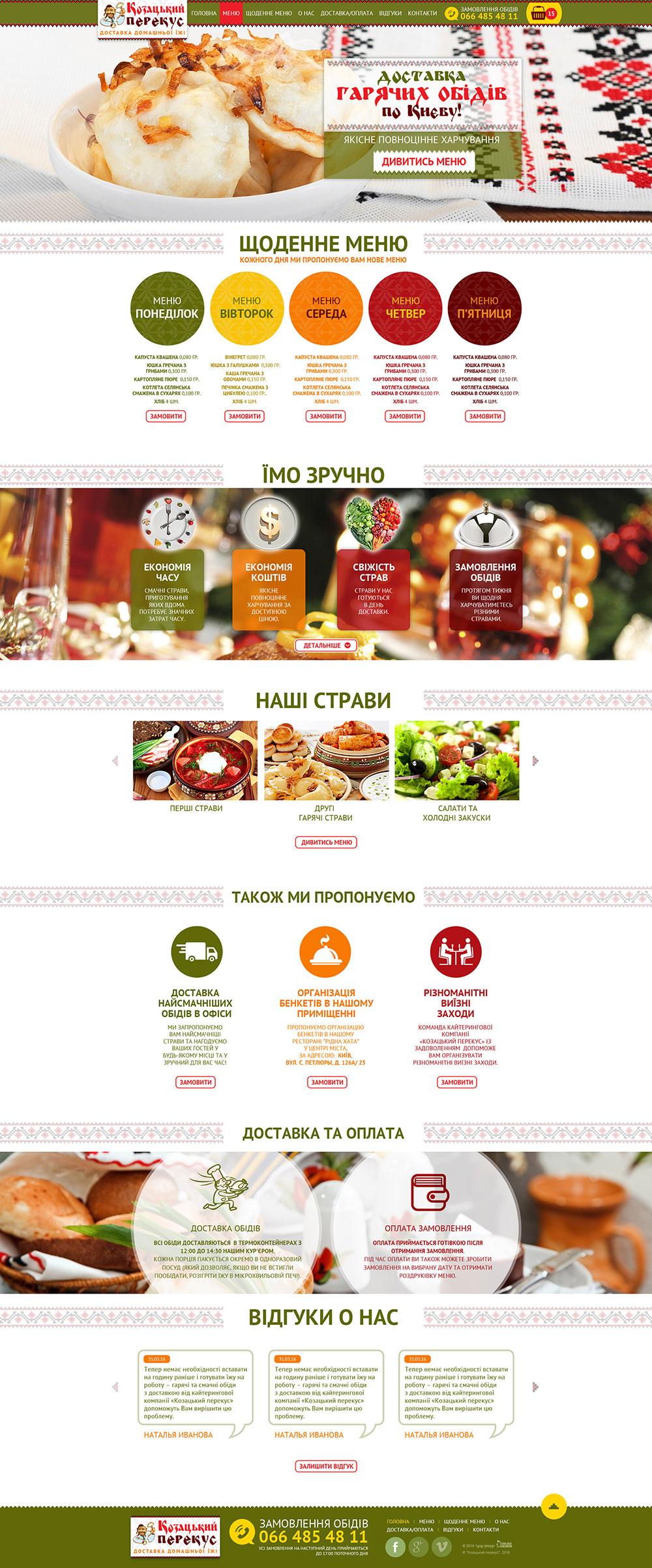 Разработка интернет магазина «Козацький перекус»-1