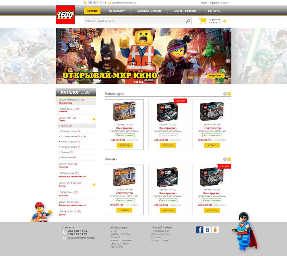 интернет-магазин «LEGO»2