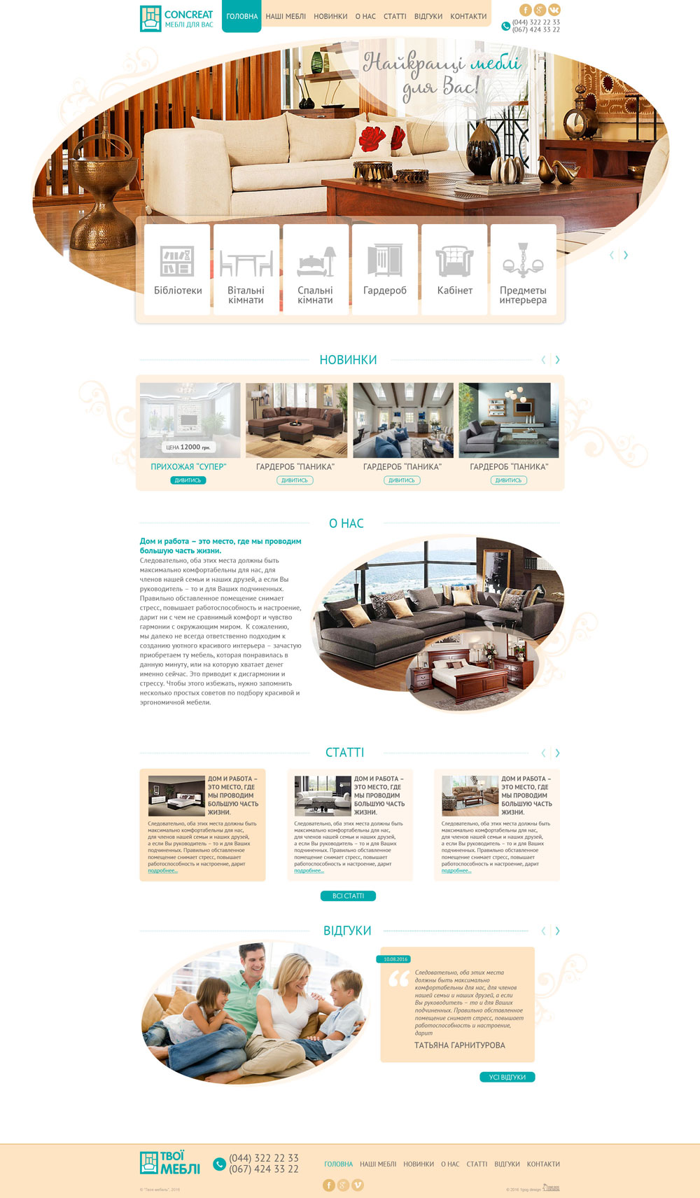 разработка сайта-каталога1