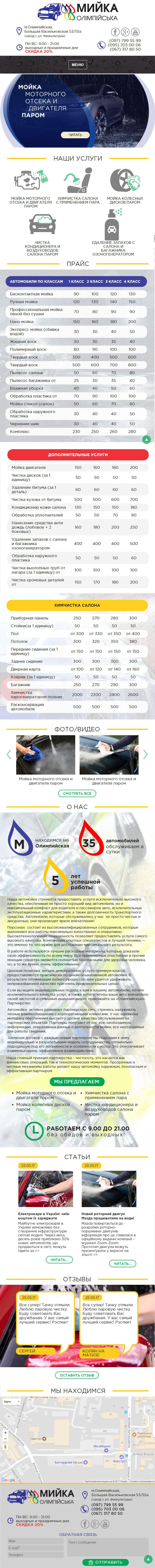 Разработка мобильной версии сайта Мойка Олимпийская-1