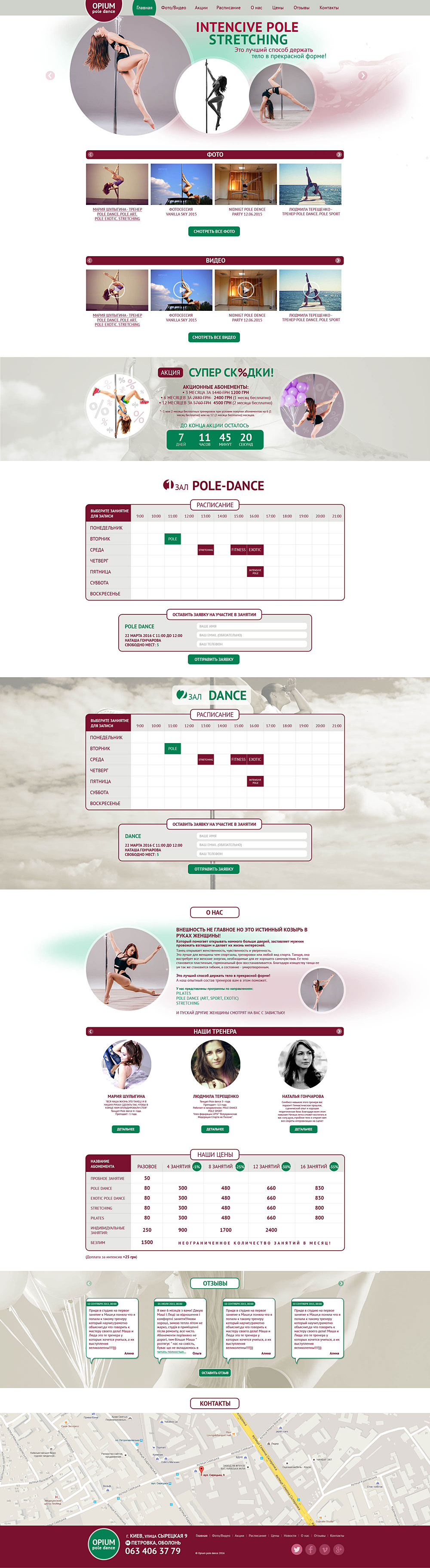 Landing Page для студии Opium Pole Dance1