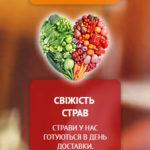 Разработка мобильной версии интернет магазина «Козацький перекус»-1