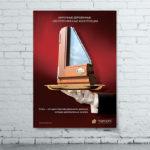 Дизайн рекламного плаката для «Marconi»