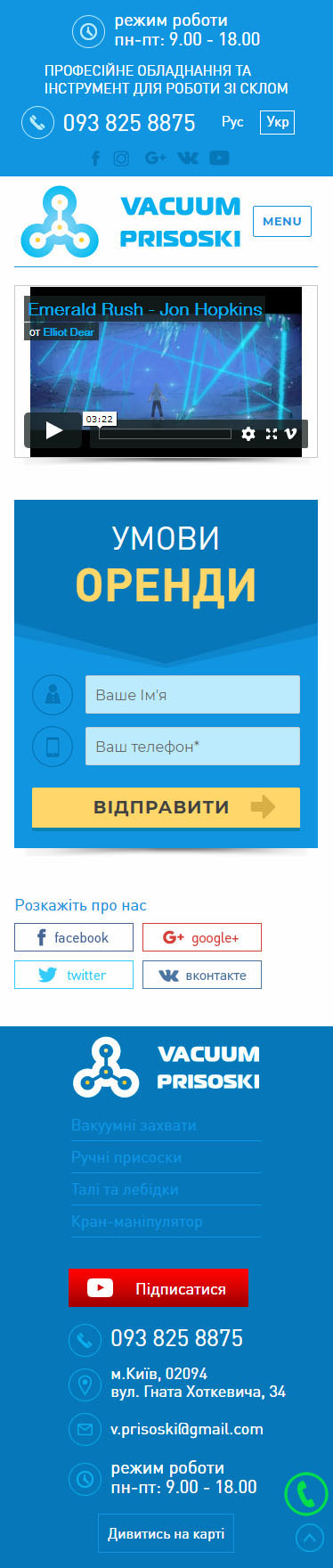 Сайт-каталог по аренде вакуумных присосок4