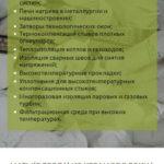 Разработка мобильной версии интернет магазина «Керамоволокно»-2