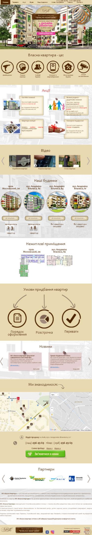 Разработка мобильной версии сайта ЖК «Власна Квартира»-1